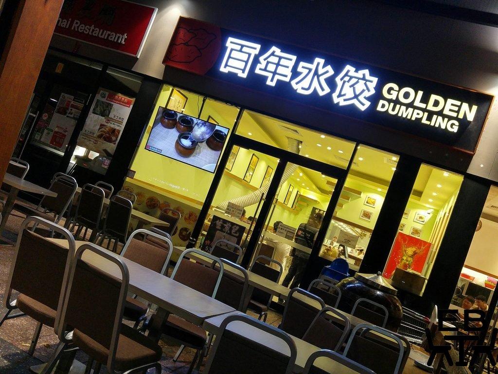 Golden Dumpling outside