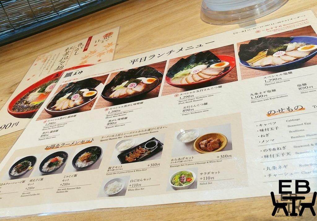 kyoto gogyo menu