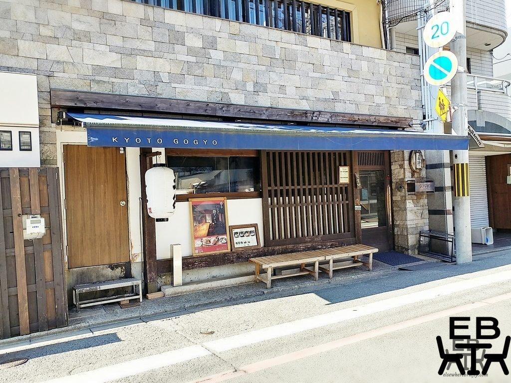 kyoto gogyo outside