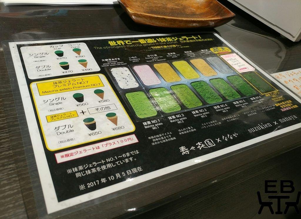 suzukien menu